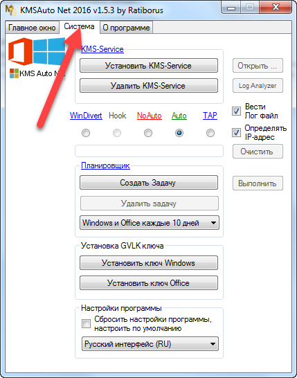 Активатор Windows 11